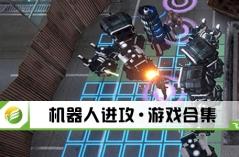 机器人进攻・游戏合集