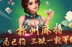 杭州麻将·游戏合集