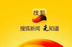 搜狐新闻版本大全