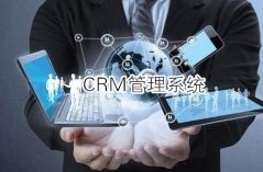 CRM管理系统