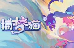 捕梦猫·游戏合集