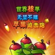 植物大战僵尸2 V2.0.0 苹果版