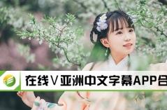 在线Ⅴ亚洲中文字幕APP合集