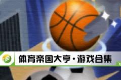 体育帝国大亨·游戏合集