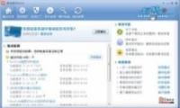 驱动精灵离线版 2013 7.0 官方安装版