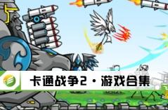 卡通战争2·游戏合集