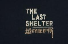 最终庇护所·游戏合集