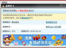 QQ刷钻外挂V1.0 免费版