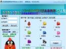 红客联盟刷钻软件V1.0 免费版