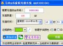 马欢Q币虚拟充值器V1.2 绿色免费版