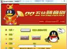 QQ刷钻软件V1.0 永久免费版