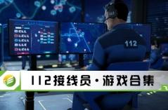 112接线员・游戏合集