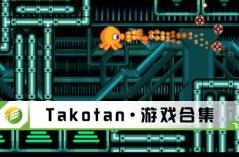 Takotan・游戏合集