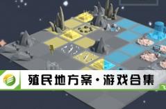 殖民地方案・游戏合集