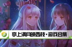 亭上满月映西枝·游戏合集