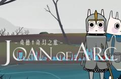 贞德奇幻之旅·游戏合集