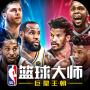 NBA篮球大师 V3.7.0 苹果版