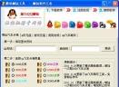 QQ飞车刷车刷点券软件V1.0 电脑版