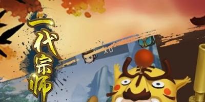 一代宗师安卓版是国内首款创立经营+武侠RPG双模式的武侠手游。游戏一代宗师安卓版创新性养成+武侠RPG的新颖玩法定会让玩家大呼过瘾,此款游戏秉承民族文化