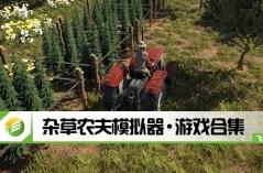 杂草农夫模拟器·游戏合集