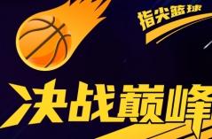 指尖篮球·游戏合集