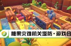 糖果灾难机关塔防·游戏合集