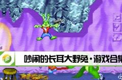 吵闹的长耳大野兔·游戏合集