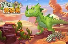 挂机养恐龙·游戏合集