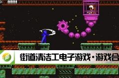 街道清洁工电子游戏·游戏合集