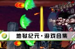 地狱纪元·游戏合集