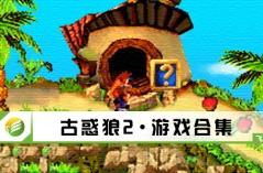 古惑狼2·游戏合集