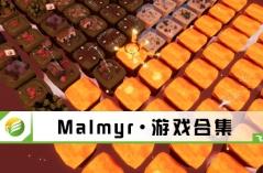 Malmyr·游戏合集