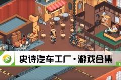 史诗汽车工厂·游戏合集