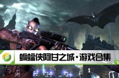 蝙蝠侠阿甘之城・游戏合集