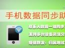 手机通讯录批量导入软件V1.5 官方版