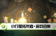 小行星拓荒者·游戏合集