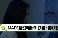 MADE互动电影01快跑·游戏合集