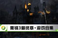 黑镜3最终章·游戏合集