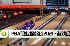 PBA职业保龄球2021·游戏合集