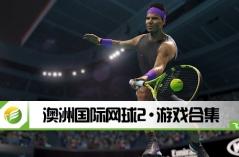 澳洲国际网球2·游戏合集