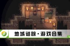 地城谜踪·游戏合集