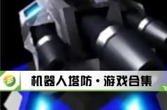 �C器人塔防・游�蚝霞�