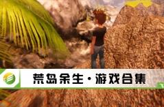 荒岛余生·游戏合集