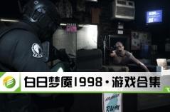 白日梦魇1998·游戏合集