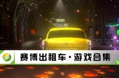 赛博出租车·游戏合集