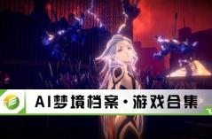 AI梦境档案·游戏合集