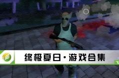 终极夏日·游戏合集