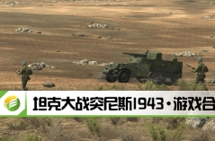 坦克大战突尼斯1943·游戏合集
