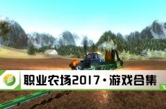 职业农场2017·游戏合集