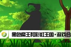 黑色魔王和彩虹王国·游戏合集